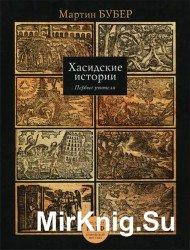Хасидские истории. Первые учителя