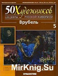 50 художников. Шедевры русской живописи. Вып. 05 (М.А. Врубель)