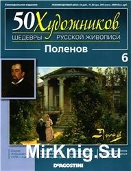 50 художников. Шедевры русской живописи. Вып. 06 (В.Д. Поленов)
