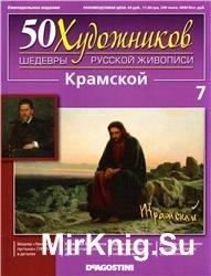 50 художников. Шедевры русской живописи. Вып. 07 (И.Н. Крамской)