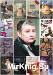 Людмила Улицкая. Сборник сочинений(65 книг)
