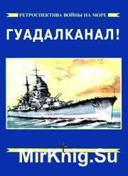 Гуадалканал. часть 2 (Ретроспектива войны на море №11)