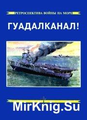 Гуадалканал. часть 1 (Ретроспектива войны на море №7)