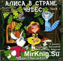 Алиса в стране чудес (аудиспекакль)