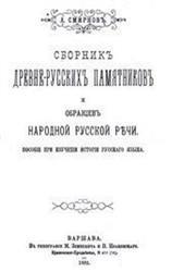 Сборник древнерусских памятников и образцов народной русской речи