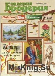 Галерия Бродерия №10 2012