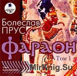 Фараон (аудиокнига)