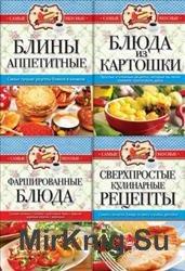 Самые вкусные рецепты. Сборник (5 книг)