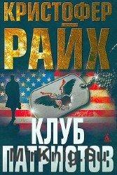 Клуб патриотов (Аудиокнига)