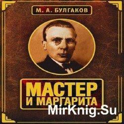 Мастер и Маргарита (Аудиокнига), читает Ургант А.