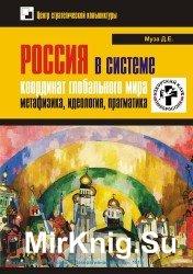 Россия в системе координат глобального мира: метафизика, идеология, прагмат ...