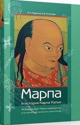 Марпа и история Карма Кагью. Жизнеописание Марпы-переводчика (Аудиокнига)