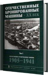 Отечественные бронированные машины. XX Век. Том 1. 1905-1941