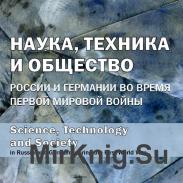 Наука, техника и общество России и Германии во время Первой мировой войны