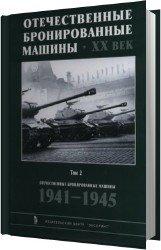 Отечественные бронированные машины. XX Век. Том 2. 1941-1945