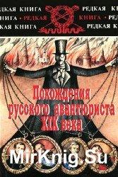 Роман Медокс. Похождения русского авантюриста XIX века (Аудиокнига)