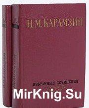 Н. М. Карамзин. Избранные сочинения в 2 томах