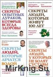 """Серия """"Секреты людей"""" (4 книги)"""