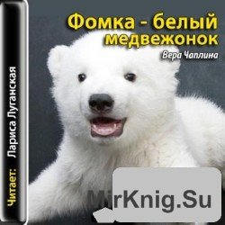 Фомка - белый медвежонок  (аудиокнига)