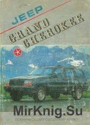 Jeep Grand Cherokee. Все модели с 1993 года выпуска.Руководство по ремонту  ...
