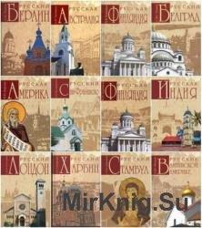 Русские за границей. Сборник (18 книг)