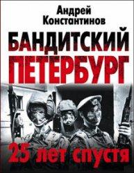 Бандитский Петербург. 25 лет спустя
