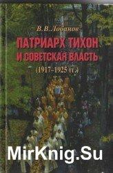 Патриарх Тихон и Советская власть (1917-1925гг.)