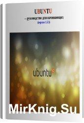 Ubuntu - руководство для начинающих v.1.5.5