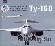Стратегический ракетоносец-бомбардировщик Ту-160