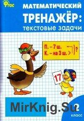 Математический тренажер: Текстовые задачи. 2 класс.