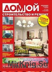 Домой. Строительство и ремонт №9 2016 Краснодар