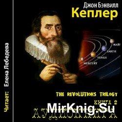 Кеплер (Аудиокнига)