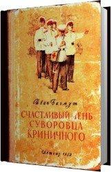 Счастливый день суворовца Криничного (Аудиокнига)