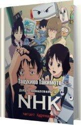 Добро пожаловать в NHK (Аудиокнига)