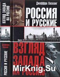 Россия и русские В 2 кн. Кн. 2