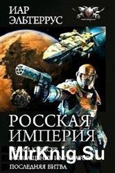 Росская Империя. Трилогия