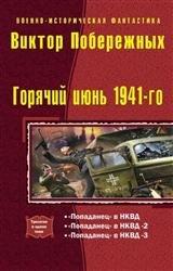 Горячий июнь 1941-го. Трилогия в одном томе