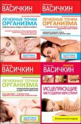 Оздоровительные методики профессора Васичкина. Серия из 7 книг