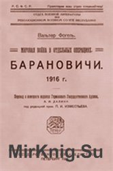 Барановичи. 1916 г.