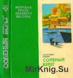 Молодая проза Дальнего Востока (16 книг)