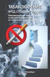 Табакокурение. Вред, способы отказа. Рекомендации всем кто курит и желает и ...