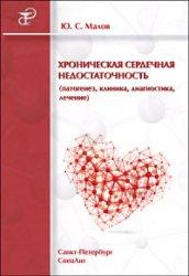 Хроническая сердечная недостаточность (патогенез, клиника, диагностика, леч ...