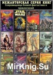 Сокровищница боевой фантастики и приключений (140 томов)