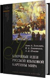 Ключевые идеи русской языковой картины мира (Аудиокнига)