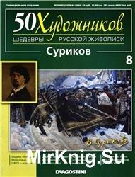 50 художников. Шедевры русской живописи. Вып. 08 (В.И. Суриков)