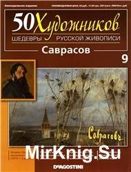 50 художников. Шедевры русской живописи. Вып. 09 (А.К. Саврасов)