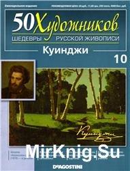50 художников. Шедевры русской живописи. Вып. 10 (А.И. Куинджи)
