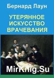 Утерянное искусство врачевания