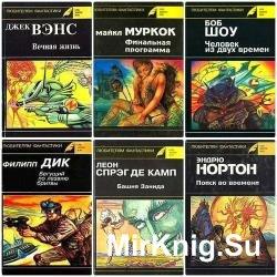 Клуб Золотое перо (16 томов)