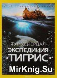 Великий путешественник Тур Хейердал (23 книги)